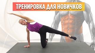 Тренировка для Новичков на Мышцы КОРА (пресс, ягодицы, спина).