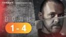 Волк 2020-2021 РУСКИЙ БОЕВИК НОВИНКА СУПЕР ФИЛЬМ В ТРЕНДАХ В ТОПЕ НА ВСЮ СТРАНУ СОТРЕТЬ1- 4 серия