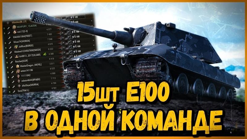 Команда из 15 шт E100 Какие же они крутые после АПА World of Tanks