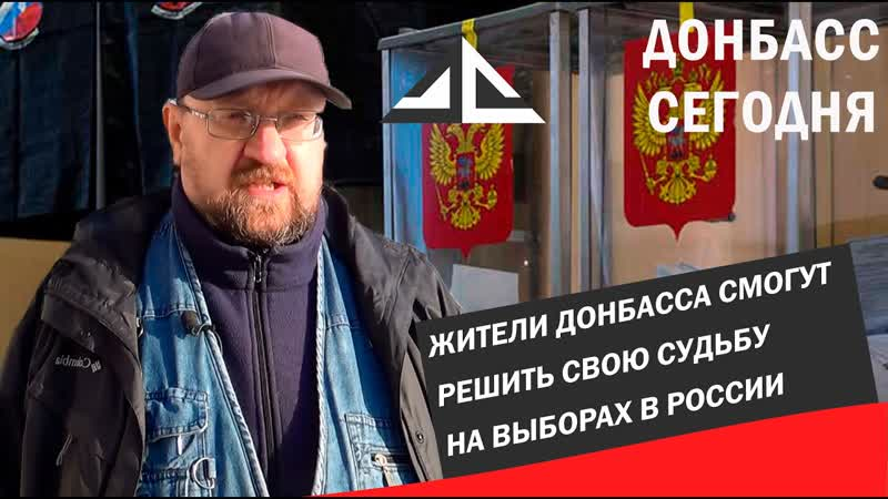 Жители Донбасса смогут решить свою судьбу на выборах в России