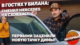 Дима Билан и его новая машина: Somanyhorses заценили первыми! Почему он сменил Mercedes на Cadillac?