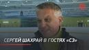 Призер Олимпиады-1980 в парном катании Сергей Шахрай — в гостях у «СЭ»