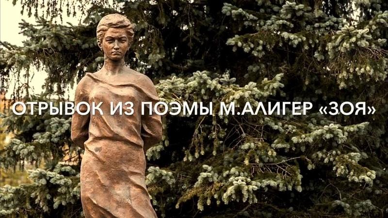 Отрывок из поэмы М Алигер ЗОЯ