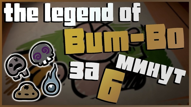 Обзор The Legend of Bum Bo - пошаговый инди-рогалик - новая игра от создателей The Binding of Isaac.