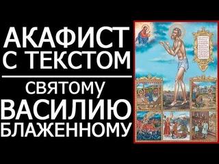 Акафист и молитва Василию Блаженному (слушать акафист)