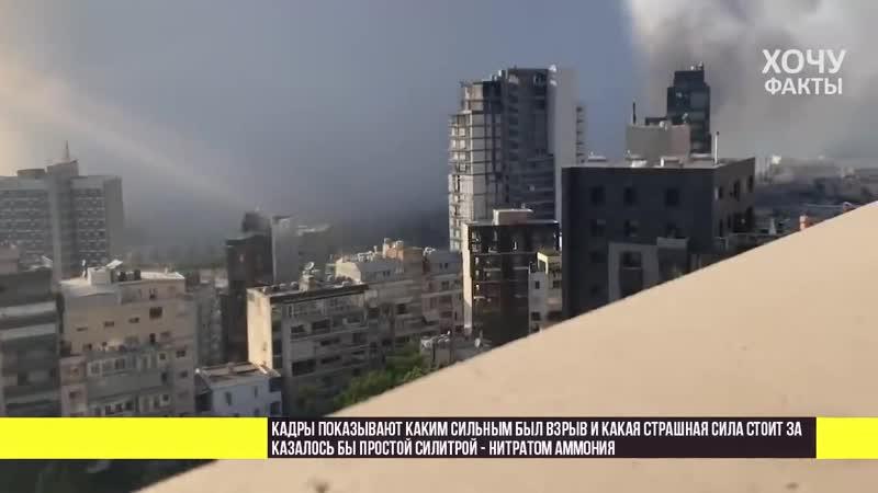 Этих кадров вы еще не видели Страшный взрыв в Бейруте В HD КАЧЕСТВЕ и замедленной съемке ХочуФакты 720p
