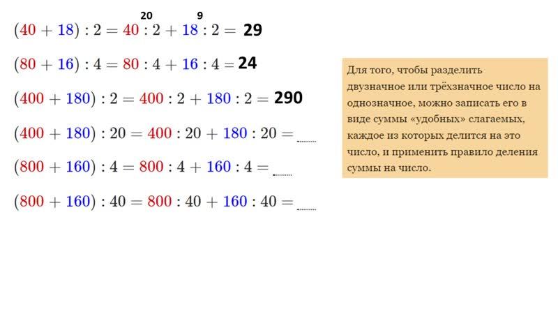 Математика 3 класс. Внетабличное деление в случаях вида 96 _ 6