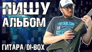 ПИШУ АЛЬБОМ / запись гитары / DI-BOX / DPrize