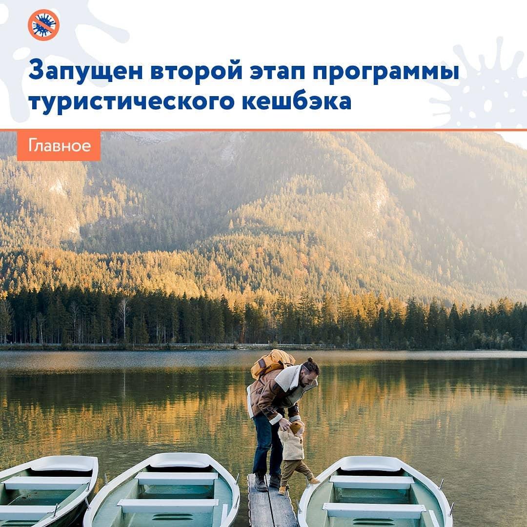 Ростуризм запускает второй этап программы туристического кешбэка: вы сможете получить до 20 000 рублей за отдых, если успеете забронировать тур или гостиницу на сайте мирпутешествий.рф до 5 д