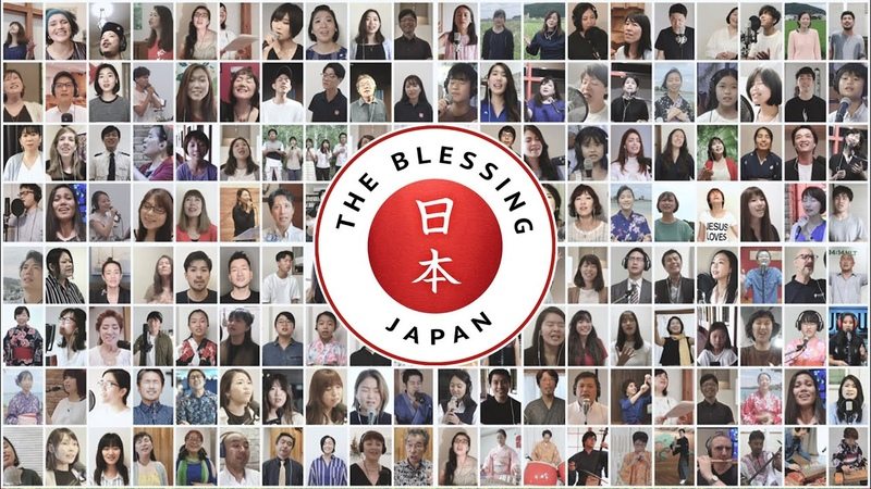 The Blessing Japan ブレッシング公式日本語訳 教会 ミニストリー編 Official Translation Churches Ministries Edition