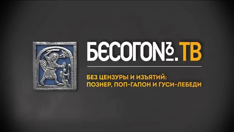 Никита Михалков вывел масонскую гниль на чистую воду в очередном выпуске Бесогон TV 22 05 2020