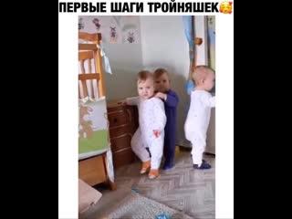Первые шаги тройняшек