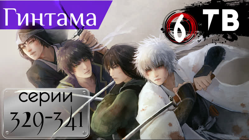 Гинтама 6 Gintama 6 銀魂 TV 6 329 341 серии