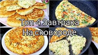 Топ 4 Быстрых и Вкусных Идей на Завтрак НА СКОВОРОДЕ