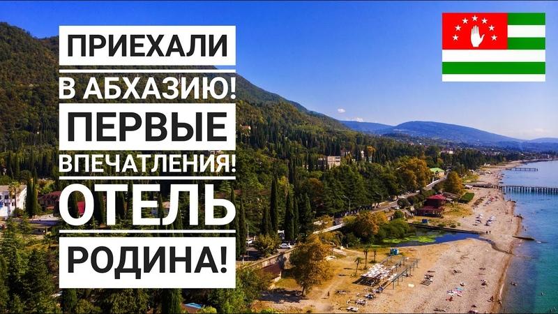 Приехали в Абхазию в сентябре Черное море Новый Афон отель Родина обзор морских снастей 2020 4к