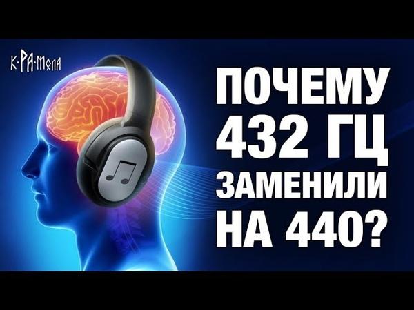 Тайна частоты 432 Гц Как нас зомбируют в обход сознания. Скрытое управление через музыку 440 Гц