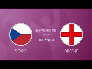 Чехия — Англия 0:1. Евро-2020. Обзор матча, гол и лучшие моменты
