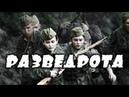 Разведрота лучший русский фильм о разведчиках великой отечественной войны 1941 1945