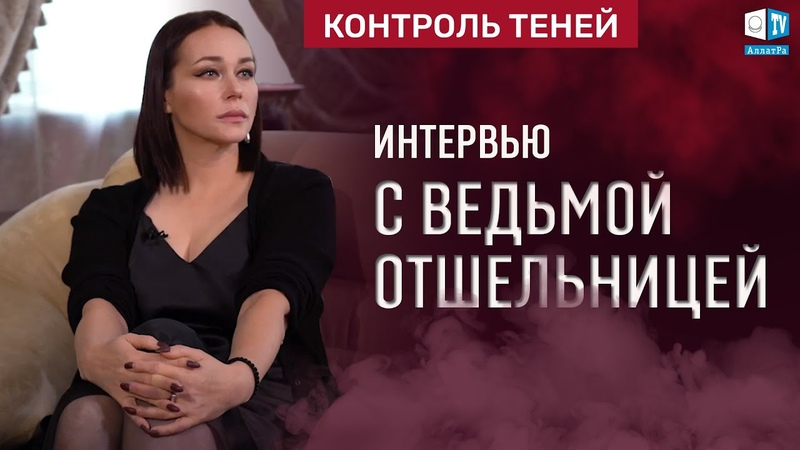 Контроль теней Ведьма Ольга Янковская Закулисье магических тайн