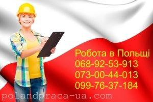 Безкоштовні вакансії в Чехію і Польщу.