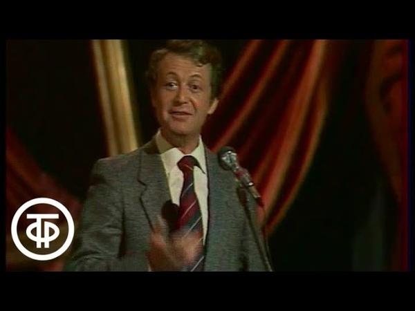 Лион Измайлов Искусственный дефицит По страницам Вокруг смеха 1988