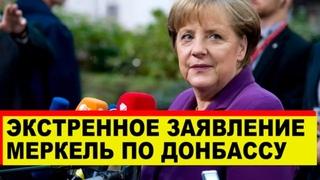Экстренное заявление Меркель по Донбaccy - Новости