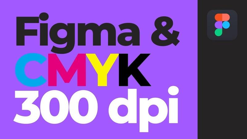 Figma. Как подготовить файл для печати в CMYK 300 dpi [Фигма уроки]