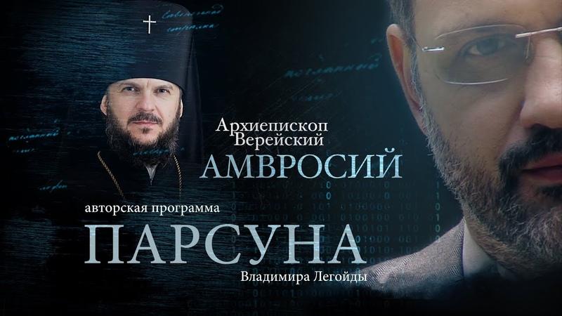 ПАРСУНА АРХИЕПИСКОП ВЕРЕЙСКИЙ АМВРОСИЙ