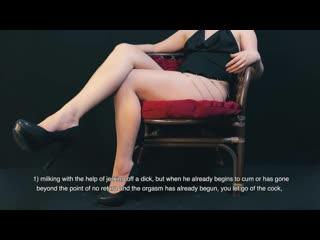 ВВЕДЕНИЕ В ФЕМДОМ БДСМ УРОК СЕДЬМОЙ ДОЙКА. ВИДЫ ОРГАЗМОВ  (Sissy trainer TS Ladyboy Shemale Сисси rus на русском TS Ladyboy Porn
