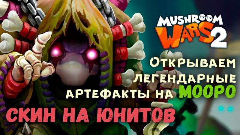 Mushroom Wars 2 | Открываем легендарные артефакты на Мооро | Скин юнитов 4 расы