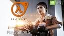 Half life 3 на ps5 трейлер на русском Трейлер хэлф лайф 3 дата выхода