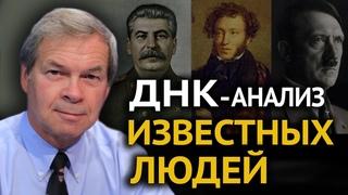 Загадка происхождения Сталина и другие тайны, которые раскрывает ДНК-анализ. Анатолий Клёсов