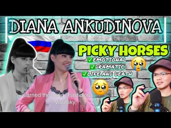 PICKY HORSES Кони привередливые Диана DIANA ANKUDINOVA 🇷🇺 FILIPINO REACTION EMOTIONAL POWERFUL