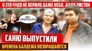АЛЕКСАНДР САФОНОВ НА СВОБОДЕ   ХИККАН №1 И РУСЛАН ГИТЕЛЬМАН