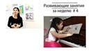 4 Развивающие занятия дома. Для детей 4 - 5 лет