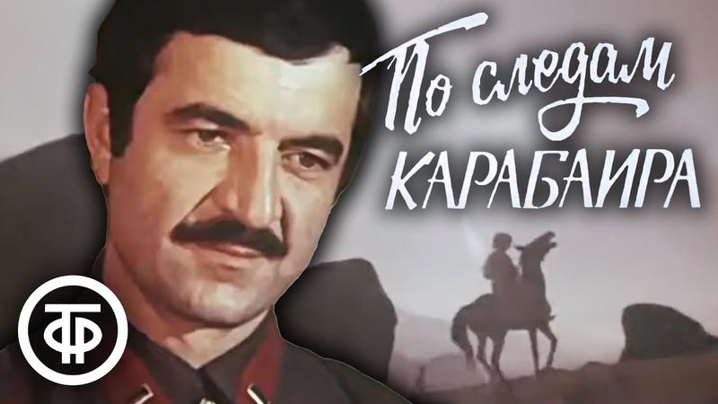 По следам Карабаира 1979