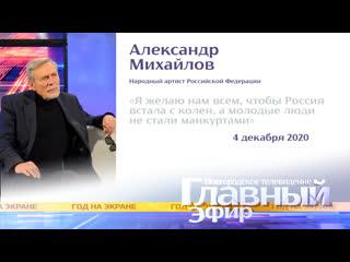 Народный артист России Александр Михайлов дал напутствие своим поклонникам в эфире НТ