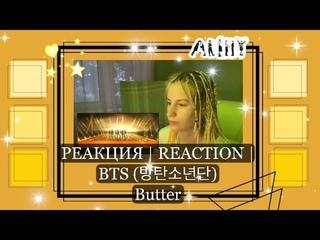РЕАКЦИЯ | REACTION | BTS (방탄소년단) Butter