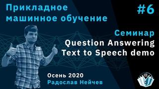 Прикладное машинное обучение. Семинар 6. Question Answering & Text to Speech demo