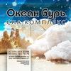 """СПА-комплекс """"Океан бурь"""""""