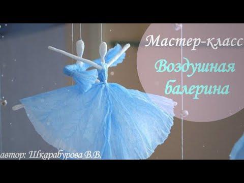 СРО №2 Мастер класс Воздушная балерина