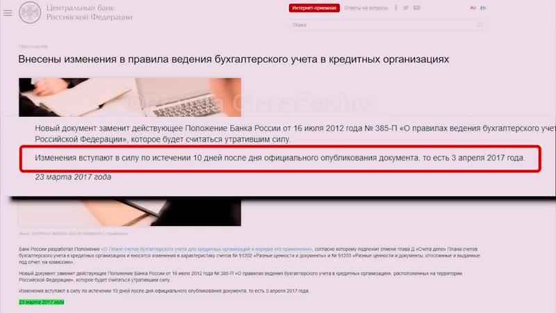 Банковская афера длиной в 26 лет Коды валют и схема обмана 100 факты Pravda GlazaRezhet