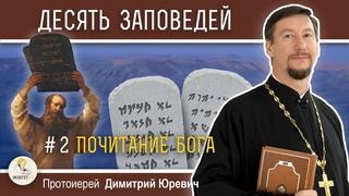 ДЕСЯТЬ ЗАПОВЕДЕЙ. Часть #2/3. Заповеди о почитании Бога. Протоиерей Димитрий Юревич. Ветхий Завет