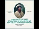 Америка-Государственный секретарь-Антон-Завитинкск-Шамиль