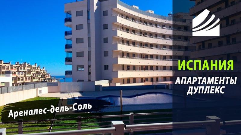 Апартаменты дуплекс в Arenales Del Sol провинция Аликанте Недвижимость в Испании рядом с морем