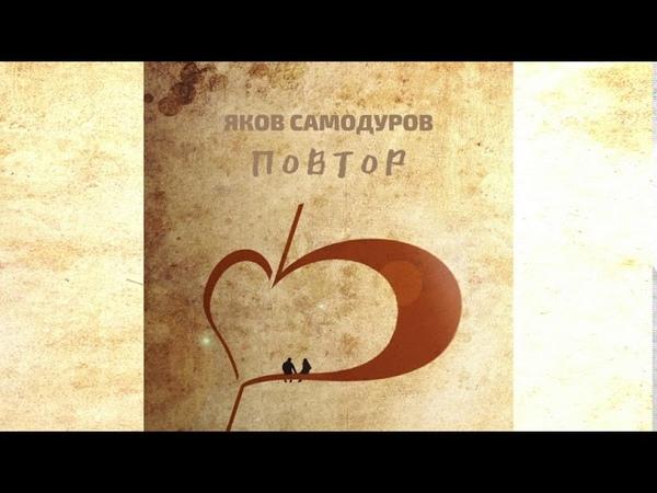 Яков Самодуров Повтор Премьера песни 2020