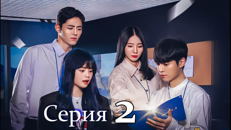 озвучка Интерн Z серия 2
