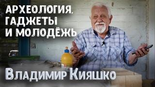 Археолог Владимир Яковлевич Кияшко о юморе в археологии, гаджетах, студентах прошлого и настоящего