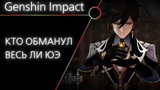 Genshin impact: Чжун Ли развел весь Ли Юэ (Что нас ждет в 1.1)