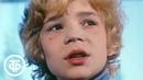 Песня Крылатые качели из фильма Приключения Электроника 1979